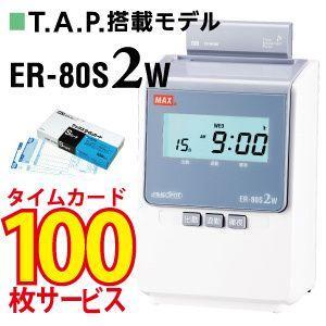 ER-80S2W