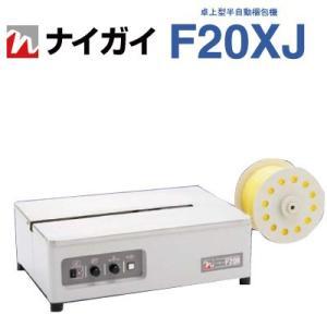 F20XJ ナイガイ卓上型半自動梱包機 (卓上型)