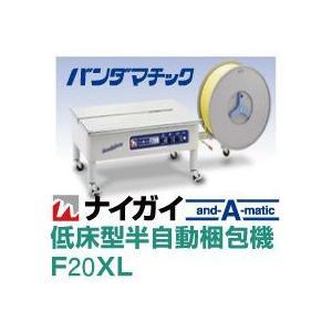 在庫限り! ナイガイ F20XL 低床型 半自動梱包機  (卓上型)|topjapan