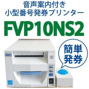 番号発券プリンタ  FVP10NS2|topjapan