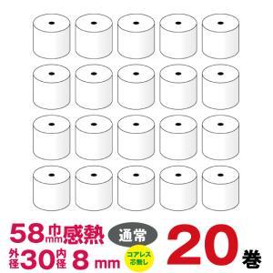 感熱ロール紙 紙幅58mm×外径30×内径8mmコアレス (20巻パック) レジロール紙 レジペーパー ロールペーパー