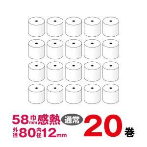 感熱レジロール紙 紙幅58mm×外径80×内径12 20巻パック レジペーパー ロールペーパー