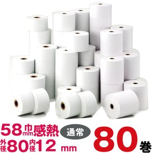 感熱レジロール紙 紙幅58mm×外径80×内径12 80巻パック レジペーパー ロールペーパー