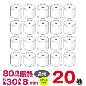 感熱ロール紙 紙幅80mm×外径30×内径08 (20巻パック)|topjapan