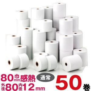 感熱ロール紙 紙幅80mm×外径80×内径12 (50巻パック)レジロール紙 レジペーパー|topjapan