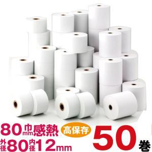 高保存タイプ 感熱ロール紙 紙幅80mm×外径80×内径12 (50巻パック) レジロール紙 レジペーパー ロールペーパー|topjapan