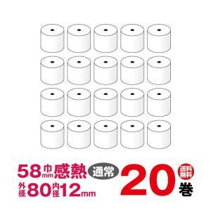レジロール カシオ TE-2100-15S TE-2500-15S TE-2500-15SBK TE-3500-20M 対応 汎用 感熱レジロール紙 20巻パック