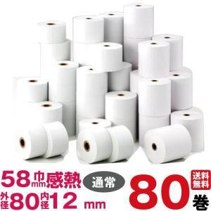 FUJITSU 富士通 FP-220 対応汎用感熱ロール紙(80巻パック)  ■感熱紙ロールペーパー...