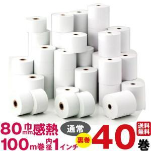 感熱紙レジロール紙 紙幅・80mm 外径約93mm内径1インチ 裏巻き 100m巻き 40巻|topjapan