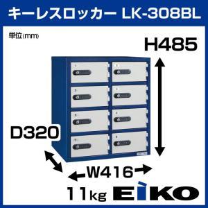 エーコ― EIKO ダイヤルナンバーロックシリーズ LK-308BL