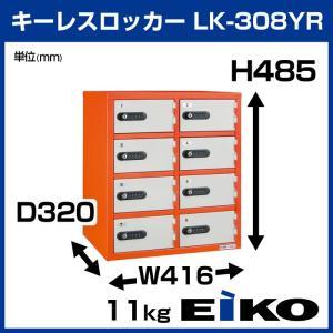 エーコ― EIKO ダイヤルナンバーロックシリーズ LK-308YR