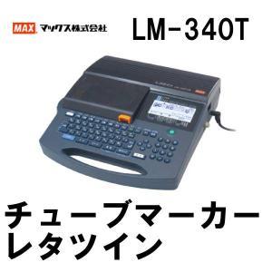 マックス MAX レタツイン LM-340T チューブマーカー