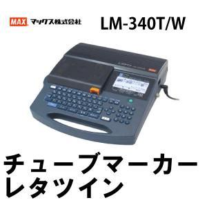 マックス MAX レタツイン LM-340T/W チューブマーカー チューブウォーマ内蔵
