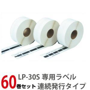 MAX マックス LP-G3231VP LP-30S 用対応ラベル 60巻セット ラベルプリンター|topjapan