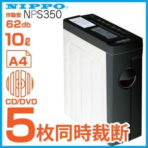 電動シュレッダー ニッポー NPS350 A4 5枚裁断 静音 クロスカット 家庭用