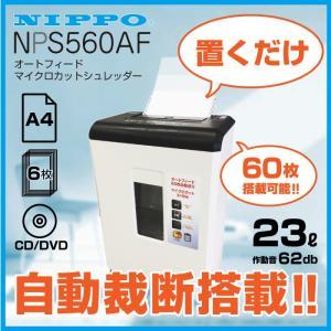 電動シュレッダー ニッポー NPS560AF オートフィードシュレッダー マイクロカット NIPPO|topjapan