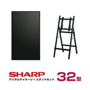 シャープ デジタルサイネージ 32型 PN-Y326 専用イーゼルスタンド付きセット|topjapan