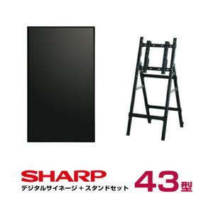 シャープ/デジタルサイネージ43型(PN-Y436)専用イーゼルスタンド付きセット
