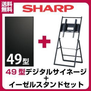 シャープ デジタルサイネージ 49型 PN-Y496 イーゼルスタンドセット(XS-3247E)|topjapan