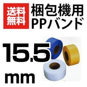 梱包機用PPバンド/15.5mm・2巻セット/ ストラパック/ニチロ|topjapan