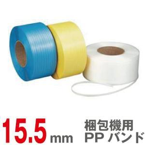 梱包機用 PPバンド 15.5mm 2巻セット|topjapan