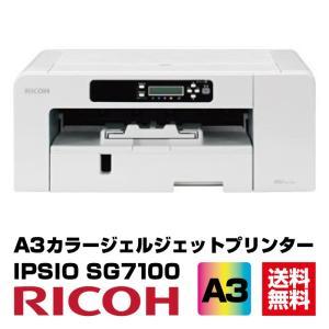RICOH リコー SG 7100 安心3年モデル ジェルジェットプリンター