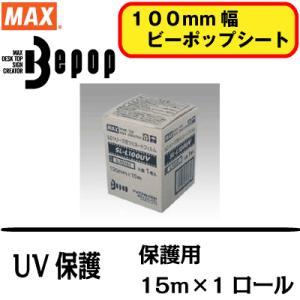 MAX マックス SL-L100UV 15m×1ロール UV保護シート 100mm幅 ビーポップシート Bepop|topjapan
