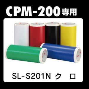 MAX マックス SL-S201N クロ 200mm CPM-200専用 屋内用シート ビーポップ Bepop|topjapan