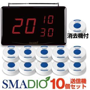 マイコール ワイヤレスコールシステム「スマジオ」 送信機10台セット ホワイト/ブルー |topjapan