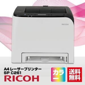 RICOH リコー SP C261 A4 カラーレーザープリンター|topjapan