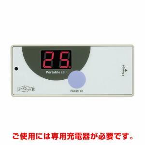 ソネット君 受信機 携帯型 LEDタイプ SRE-KL オーダーコールシステム|topjapan
