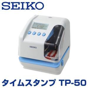 電子タイムスタンプ セイコー SEIKO TP-50
