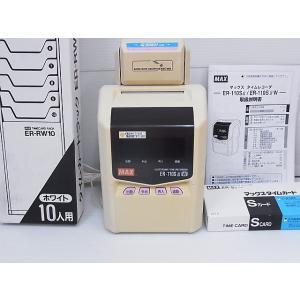 (中古品・整備済み) マックスタイムレコーダー ER-110SIIIW日焼け有ホワイト電波時計付タイムカード・ラック付|topjapan
