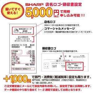 レジスター 本体 シャープ XE-A207 W...の詳細画像1