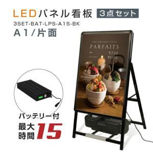 [あすつく]【3点セット】LEDパネル看板 充電式 A1サイズ(LEDスタンド看板+バリウエイト大+ウェイトアーム)W640*H1200mm 3set-bat-lps-a1s-bk|topkanban