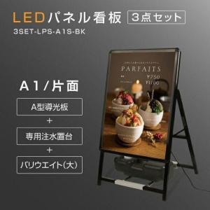 [あすつく]【3点セット】LEDパネル看板 A1 W640×H1200mm(LEDスタンド看板+バリウエイト大+ウェイトアーム)ブラック 3set-lps-a1s-bk|topkanban