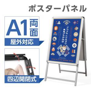 あすつく A型看板ブラックボード 両面 W640mmxH1225mm 店舗用看板 アルミスタンド 屋外使用可能 ポスター差替え式 グリップ式 A1-D 【法人名義:代引可】|topkanban