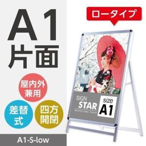 あすつく 看板 店舗用看板 アルミスタンド A型看板 屋外使用可能 ポスター差替え式 グリップ式 片面 ロウタイプ W640mmxH1020mm A1-S-Low【法人名義:代引可】|topkanban