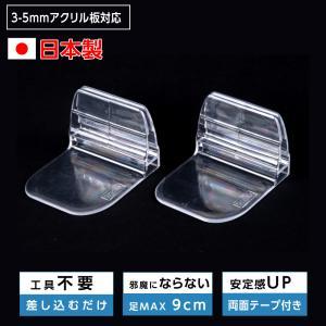 あすつく アクリルパーテーション用着脱式 樹脂脚 3mm-5mm対応可能 両面テープ付きパーテーション パネル スタンド abs-l-2set|topkanban