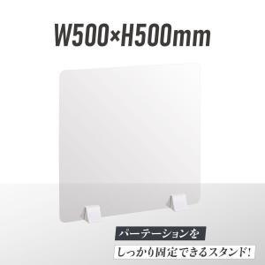 あすつく 差し込み簡単 透明 パーテーション W500×H500mm 軽量ABS樹脂足付き 仕切り板...