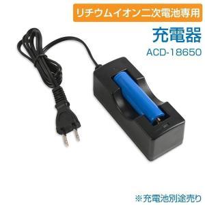 リチウムイオン二次電池専用 充電器 充電池用 mkk-210/jmkk-210対応 acd-18650 topkanban