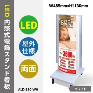 【送料無料 関東エリア限定】看板 店舗用看板 照明付き看板 LED付内照式電飾スタンド(楕円型) W485mmxH1130mm  ALD-380-WH【代引不可】 topkanban