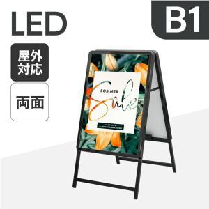 【送料無料】屋外対応、アルミ製A型LEDライトパネルスタンド看板 B1 両面 省エネ ブラック色 W...