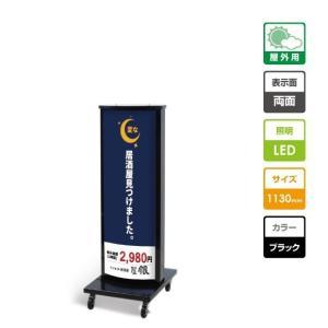 看板 店舗用看板 照明入り看板 LED内照式電飾スタンド(楕円型)W400mmxH1130mm AND-380-BK 【法人名義:代引可】|topkanban