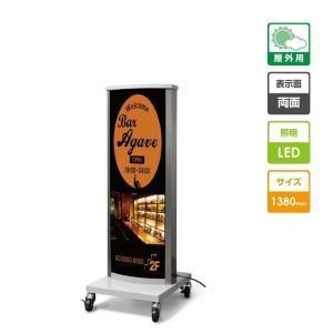 【送料無料】看板 店舗用看板 照明入り看板 LED内照式電飾スタンド(楕円型)W500mmxH1380mm AND-480 【法人名義:代引可】|topkanban