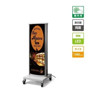 【送料無料】看板 店舗用看板 照明入り看板 LED内照式電飾スタンド(楕円型)W500mmxH1380mm AND-480-SV【法人名義:代引可】|topkanban