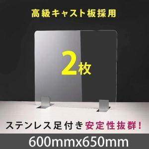 2枚セット 3倍ポイント ステンレス足付き 透明アクリルパーテーション W600*H650mm  飛沫防止 組立式 受付 デスク仕切り 仕切り板 卓上 apc-s6065-2set topkanban