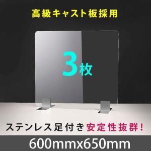 3枚セット 3倍ポイント ステンレス足付き 透明アクリルパーテーション W600*H650mm  飛沫防止 組立式 受付 デスク仕切り 仕切り板 卓上 衝立 apc-s6065-3set topkanban