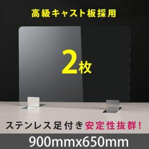 2枚セット 3倍ポイント ステンレス足付き 透明 アクリルパーテーション W900*H650mm  板厚3mm 組立式 受付 卓上 仕切り板 間仕切り 衝立 apc-s9065-2set topkanban