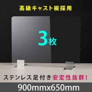 3枚セット 3倍ポイント ステンレス足付き 透明アクリルパーテーション W900*H650mm  板...